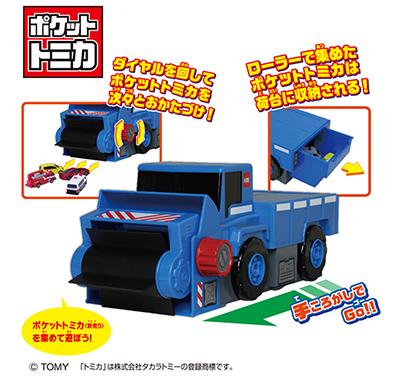 ポケットトミカ ビッグシリーズ おかたづけローダー ブルーver