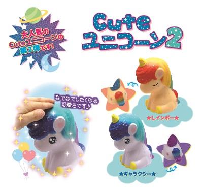 cuteユニコーンVer2(ギャラクシー)