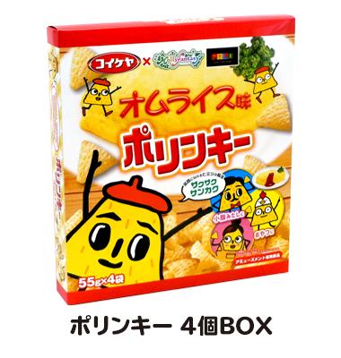 ポリンキー 4箱BOX