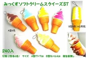 みっくすソフトクリームスクイーズ