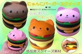 にゃんこバーガースクイーズ